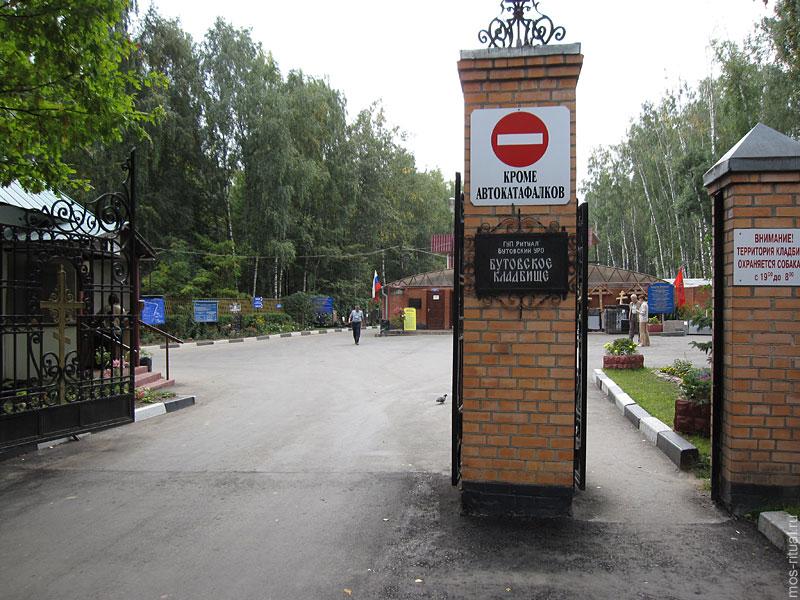 Бутовское кладбище схема проезда заказать памятник в минске из мрамораминской