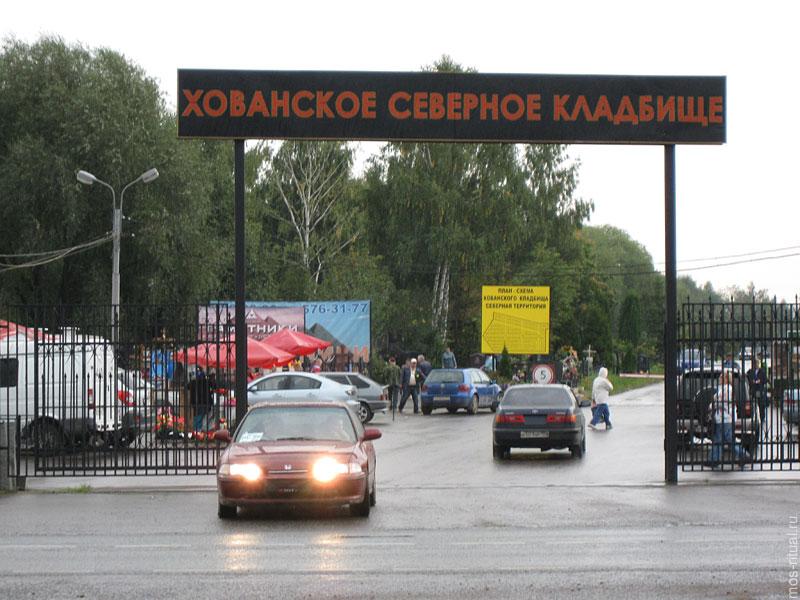 Хованское кладбище в москве дизайн надгробных памятников для женщины