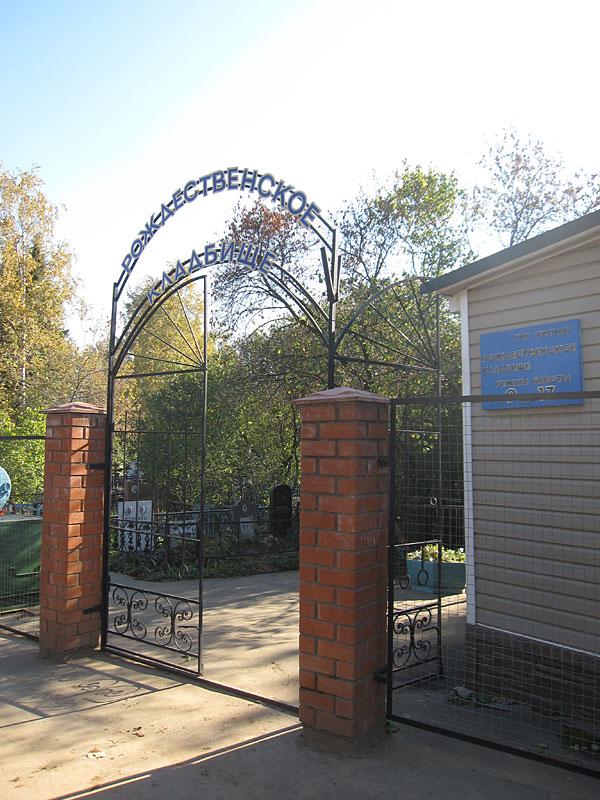 Памятники на рождественское кладбище памятники в ярославле цены ульяновск