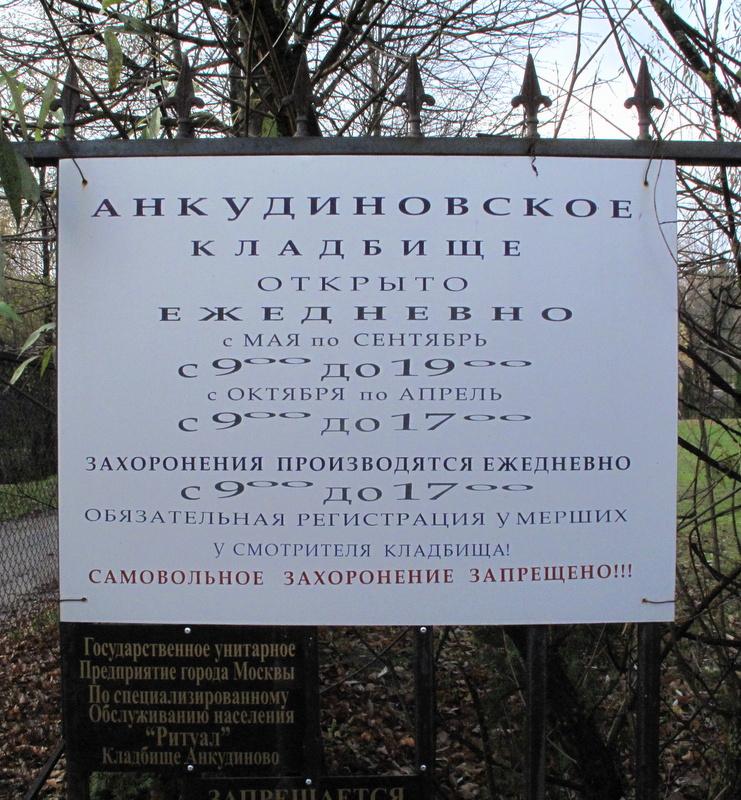 Кладбище в крекшино памятник на могилу цена ростов в йошкар оле
