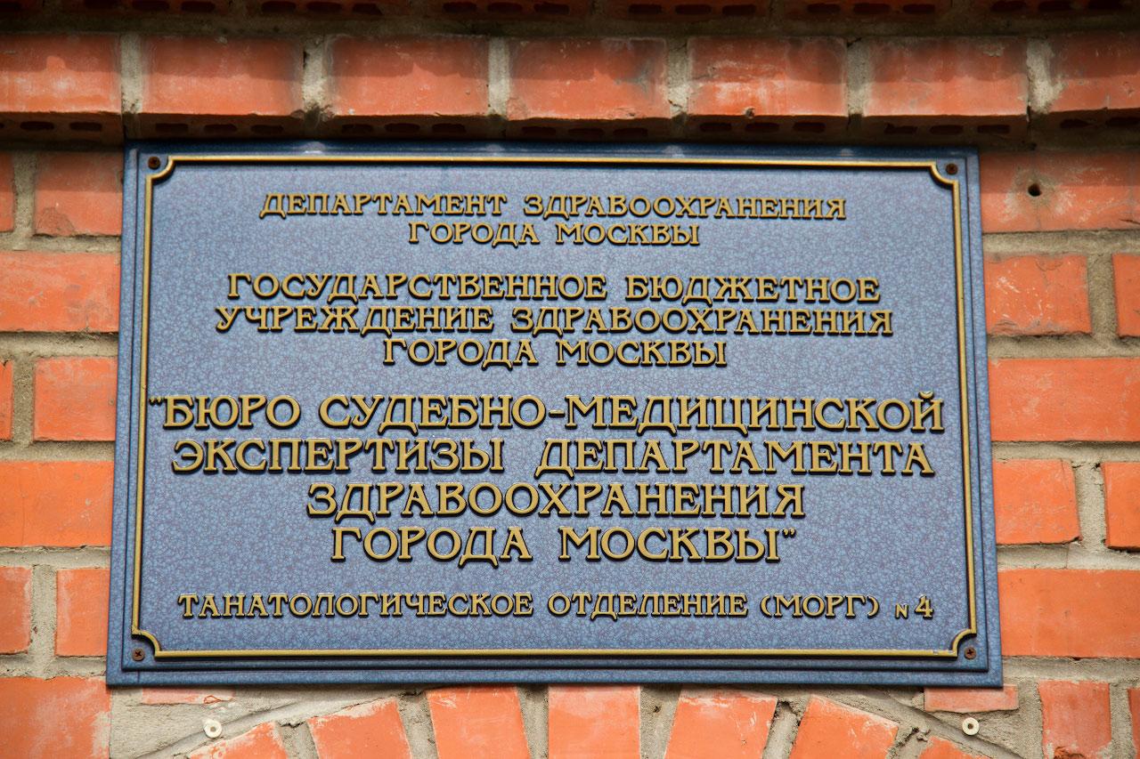 Медицинские книжки в Москве Бабушкинский в бибирево