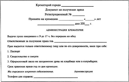 разрешение на кремацию