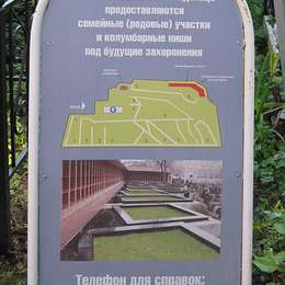Схема Алексеевского кладбища