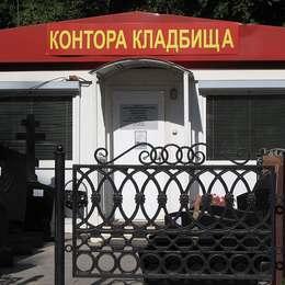 Администрация Алексеевского кладбища