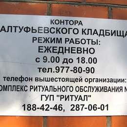 Администрация Алтуфьевского кладбища