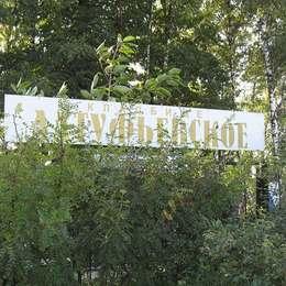 Вывеска при входе на Алтуфьевское кладбище