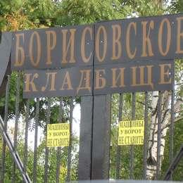 Вывеска при входе на Борисовское кладбище