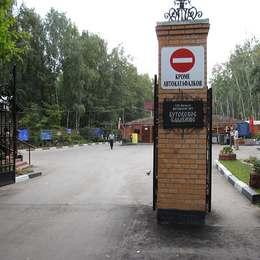 Вход на Бутовское кладбище