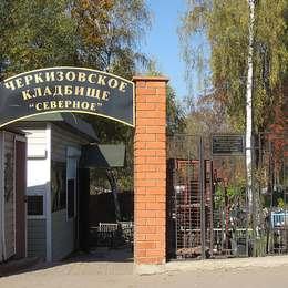 Вход на Черкизовское северное кладбище