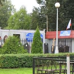 Администрация Черневского кладбища