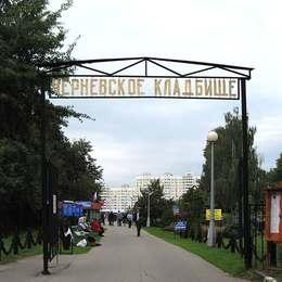 Вход на Черневское кладбище