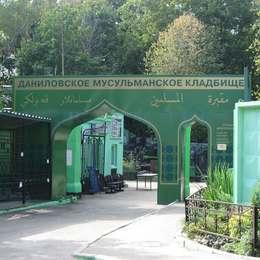 Вход на Даниловское мусульманское кладбище