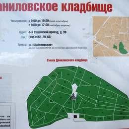 Схема Даниловского кладбища