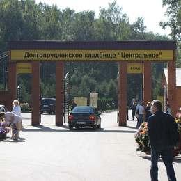 Вход на Долгопрудненское кладбище