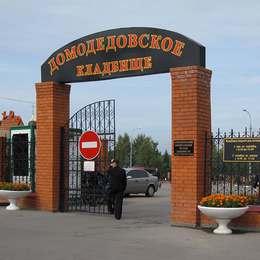 Вход на Домодедовское кладбище