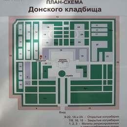 Схема Донского кладбища