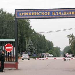 Вход на Химкинское кладбище