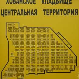 Схема центральной территории хованского кладбища