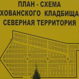 Схема северной территории хованского кладбища