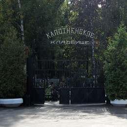 Вход на Капотненское кладбище