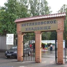 Вход на Котляковское кладбище