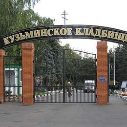 Вход на Кузьминское кладбище