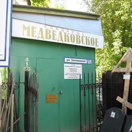 Администрация Медведковского кладбища