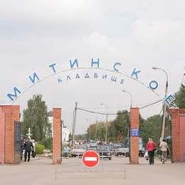 Вход на Митинское кладбище
