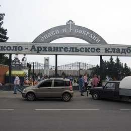 Вход на Николо-Архангельское кладбище