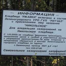 ВНикольское кладбище