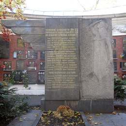 Памятник  экипажу самолета АН-22