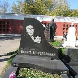 Могила Никиты Богословского
