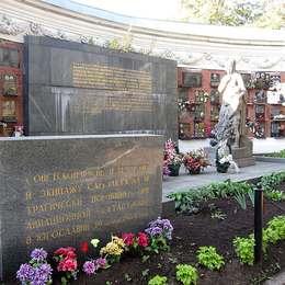 Памятник военной делегации и экипажу самолета ИЛ-18