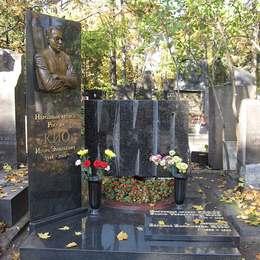 Могила Игоря Кио