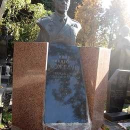 Могила Ивана Кожедуба