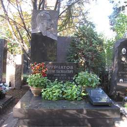Могила Бориса Курчатова