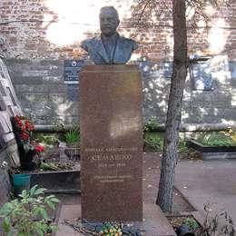 Могила Николая Семашко