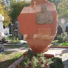 Могила Валерия Шумакова