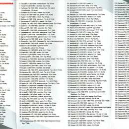 Список захоронений известных людей на Новодевичьем кладбище