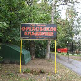 Вход на Ореховское кладбище
