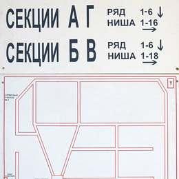 Схема Останкинского кладбища