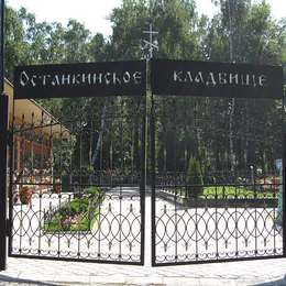 Вход на Останкинское кладбище