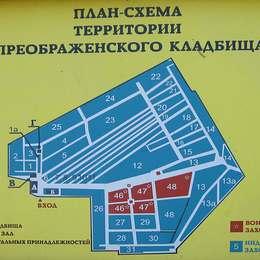 Схема Преображенского кладбища