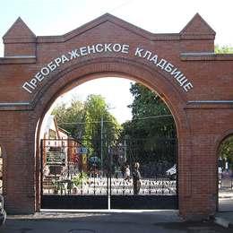 Вход на Преображенское кладбище