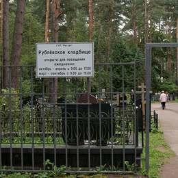 Вход на Рублевское кладбище