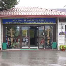 Администрация Щербинского кладбища