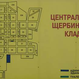 Схема территории Щербинского кладбища