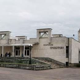 Администрация Троекуровского кладбища