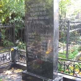 Памятник погибшим в 1941 при бомбежке Москвы