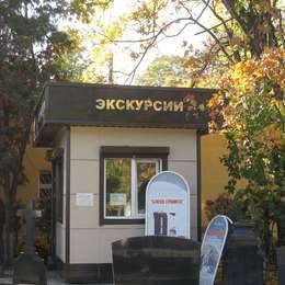 Экскурсии по Ваганьковскому кладбищу